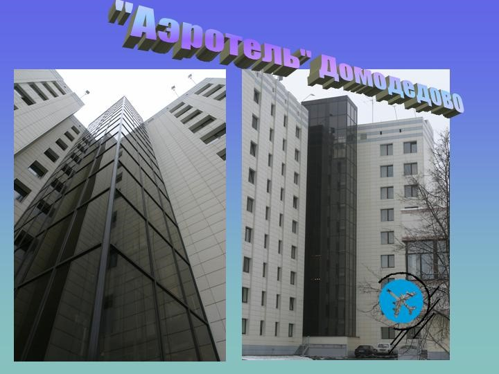 Монтаж лифта Аэроотель Домодедово
