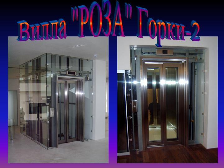 Монтаж лифта Горки2