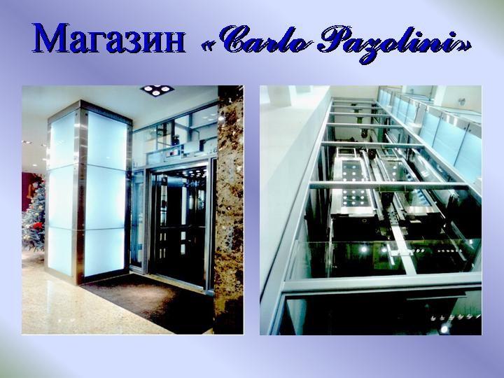 Монтаж лифта в Карло Позолини