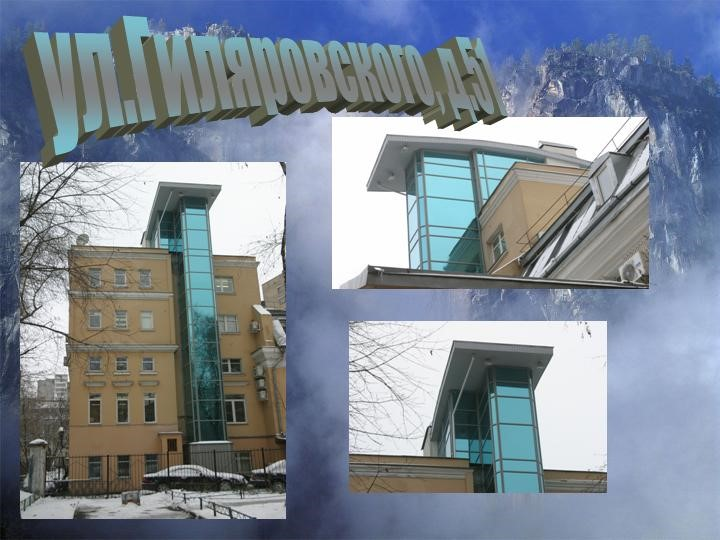 Монтаж лифта, улица Гиляровского
