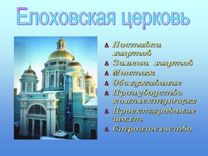 Монтаж лифта Елоховская церковь