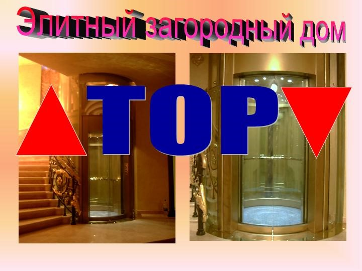Монтаж лифта Элитный загородный дом