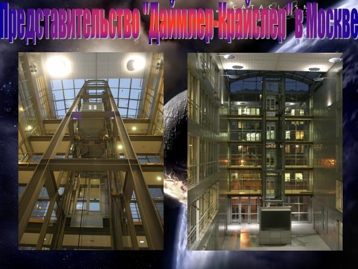 Монтаж лифта в Даймлер Крайслер